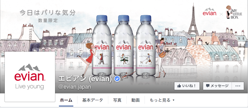 エビアン (evian)Facebookページ(2016年6月月間データ)