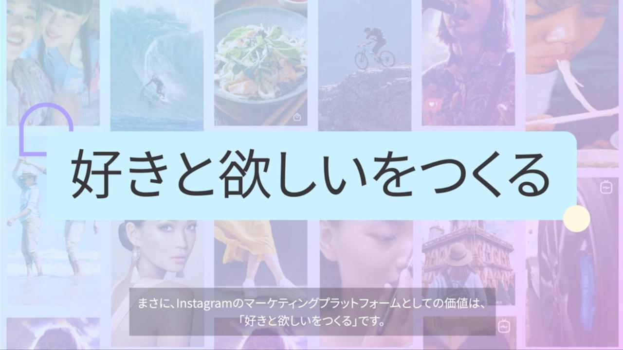 他国より5倍ハッシュタグ検索! Instagramはユーザーの「好きと欲しい」を作れる。「House of Instagram(#インスタハウス)」イベントレポート