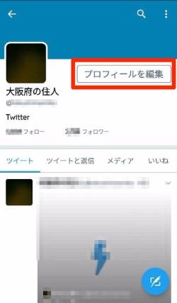 名 twitter アカウント