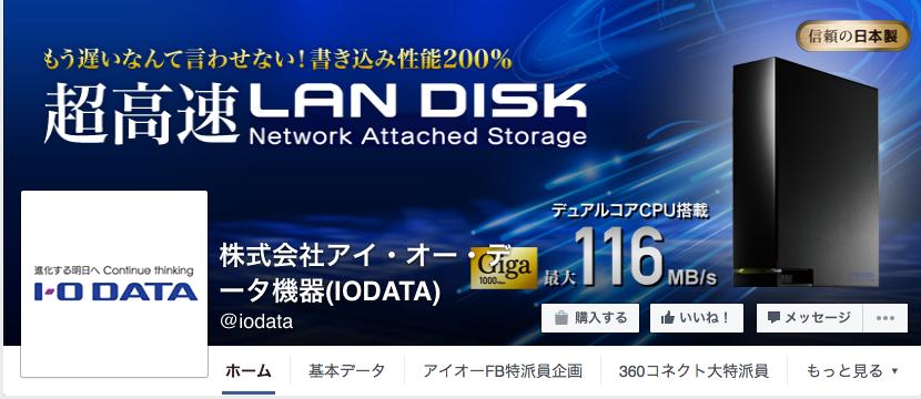 株式会社アイ・オー・データ機器(IODATA)Facebookページ(2016年6月月間データ)