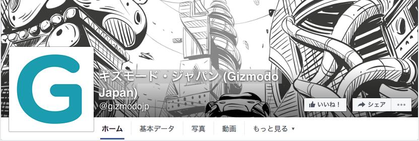 ギズモード・ジャパン (Gizmodo Japan)Facebookページ(2016年6月月間データ)