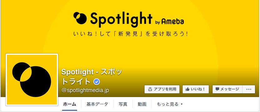 Spotlight – スポットライトFacebookページ(2016年6月月間データ)