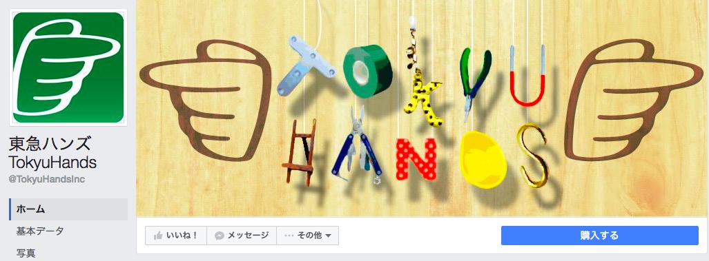 東急ハンズTokyuHands Facebookページ(2016年7月月間データ)