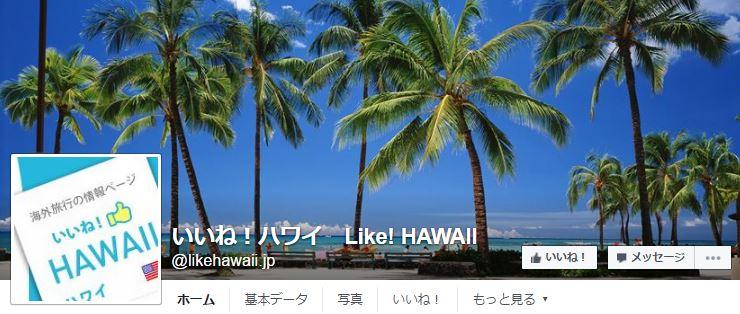 いいね!ハワイ