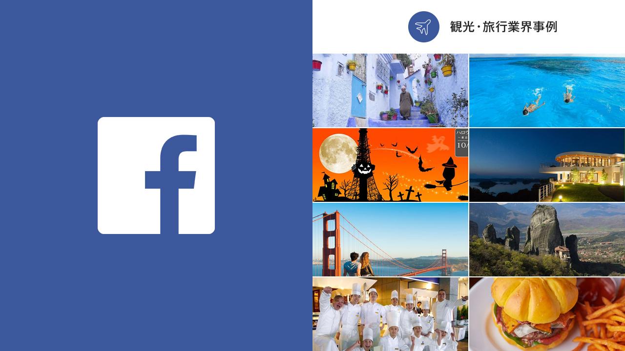 Facebook観光・旅行業界事例