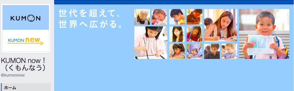KUMON now!(くもんなう)Facebookページ(2016年7月月間データ)