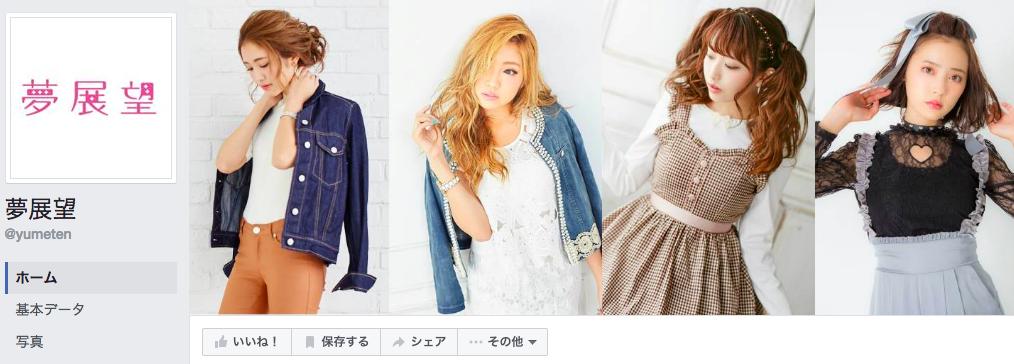 夢展望Facebookページ(2016年8月月間データ)