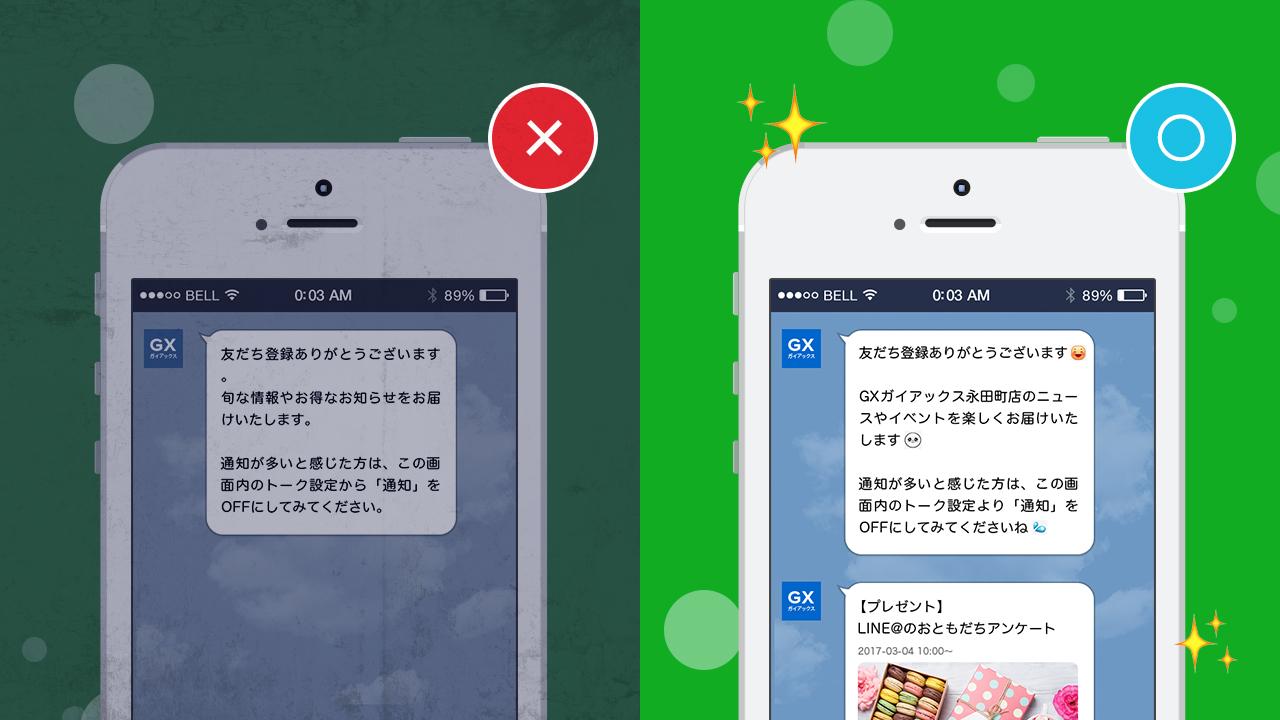 LINE記事_TOP画像 (2)