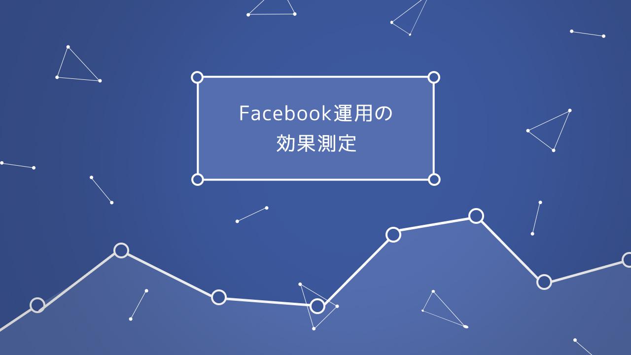 Facebook運用効果測定