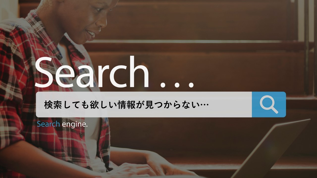 検索しても欲しい情報が見つからない