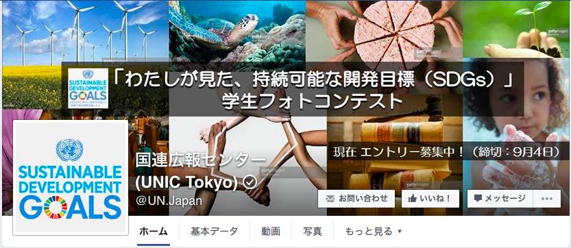 国連広報センター (UNIC Tokyo)Facebookページ(2016年6月月間データ)