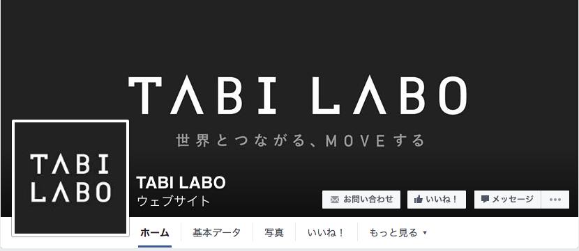 TABI LABO ウェブサイトFacebookページ(2016年6月月間データ)