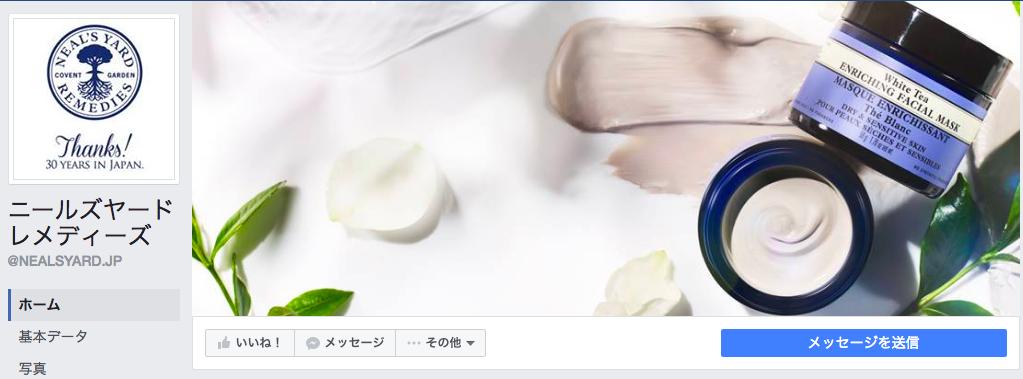 ニールズヤード レメディーズFacebookページ(2016年7月月間データ)