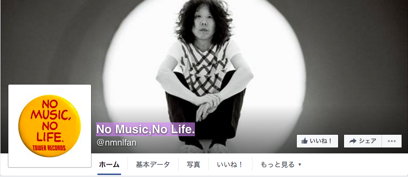 No Music,No Life. Facebookページ(2016年6月月間データ)