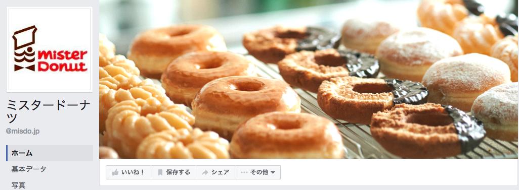 ミスタードーナツFacebookページ(2016年8月月間データ)