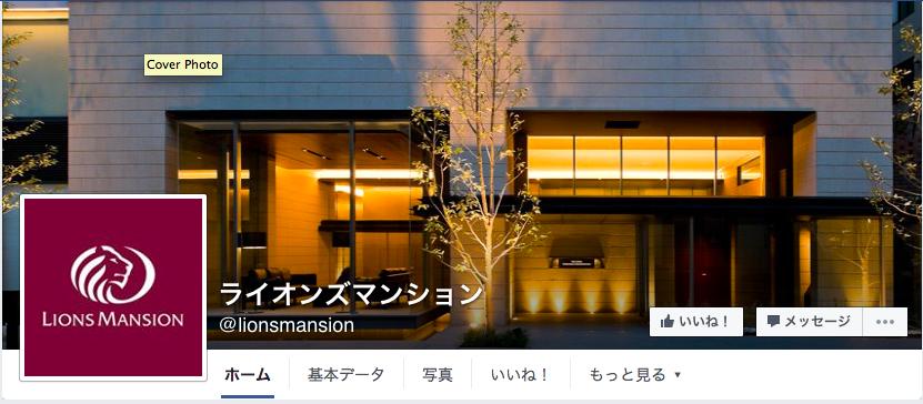 ライオンズマンションFacebookページ(2016年6月月間データ)