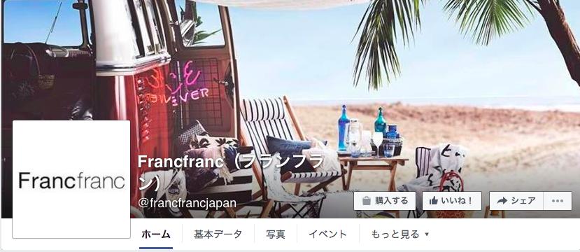 Francfranc(フランフラン)Facebookページ(2016年6月月間データ)