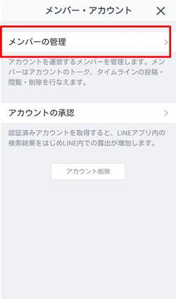 LINE@アプリ画像2_石丸