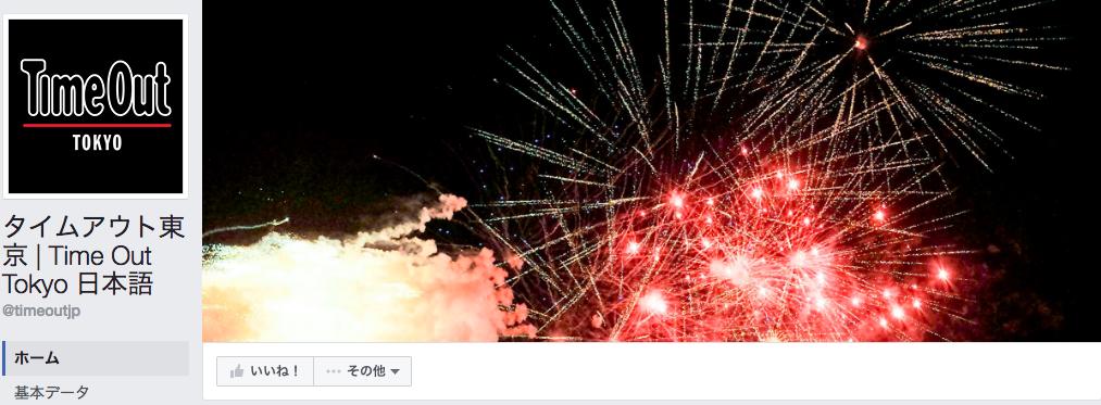 タイムアウト東京 | Time Out Tokyo 日本語Facebookページ(2016年7月月間データ)