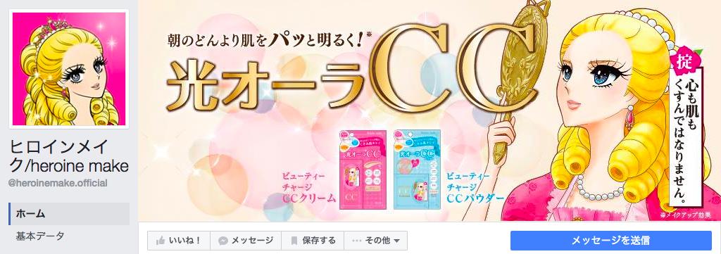 ヒロインメイク/heroine make Facebookページ(2016年8月月間データ)