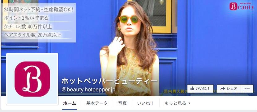 ホットペッパービューティーFacebookページ(2016年6月月間データ)