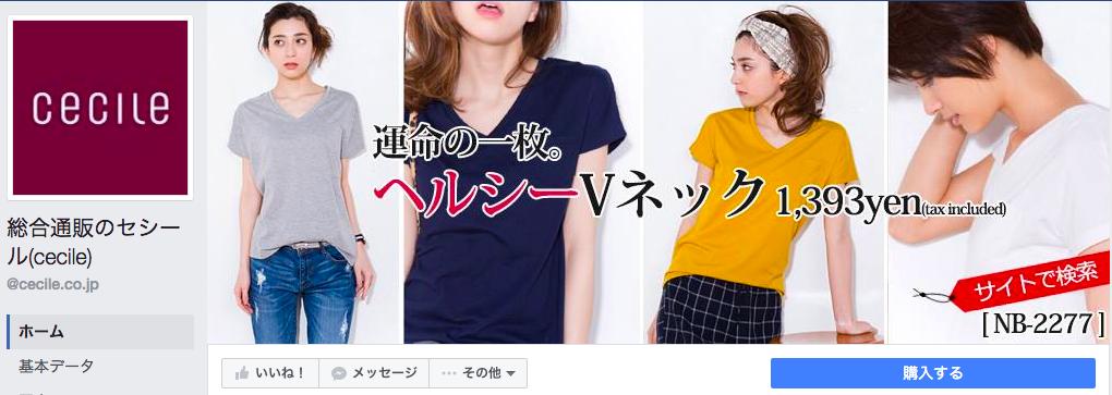 総合通販のセシール(cecile)Facebookページ(2016年7月月間データ)