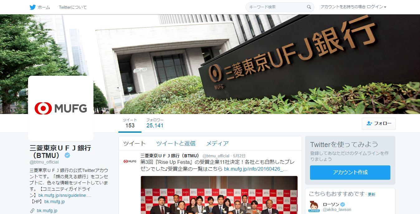 UFJ銀行1