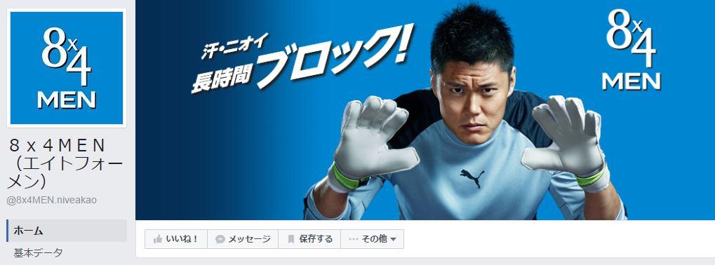 8x4MEN(エイトフォーメン)Facebookページ(2016年8月月間データ)