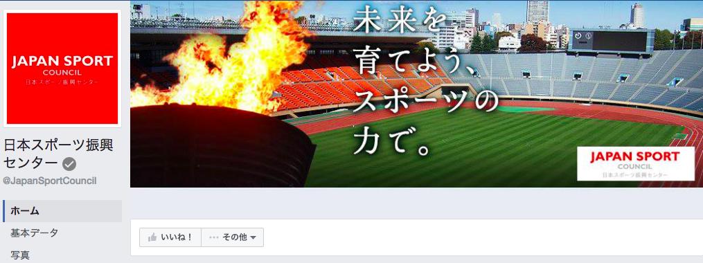 日本スポーツ振興センターFacebookページ(2016年7月月間データ)