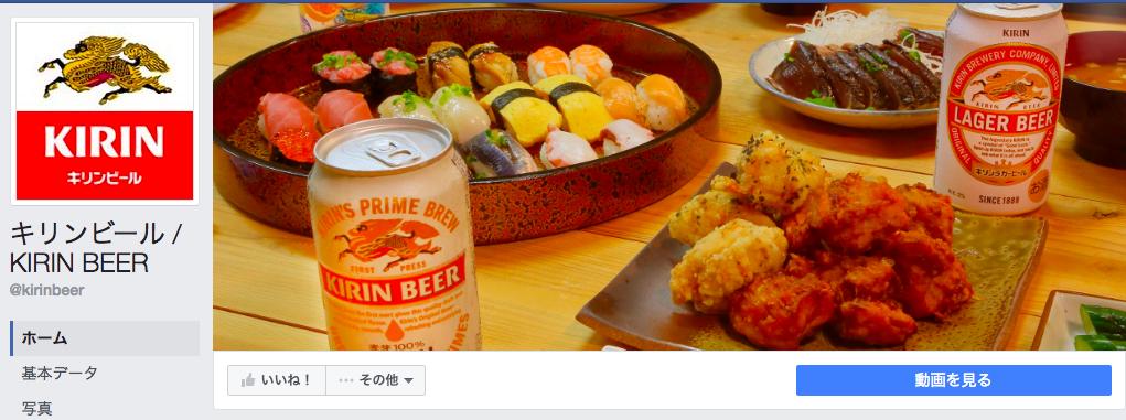キリンビール / KIRIN BEER Facebookページ(2016年7月月間データ)