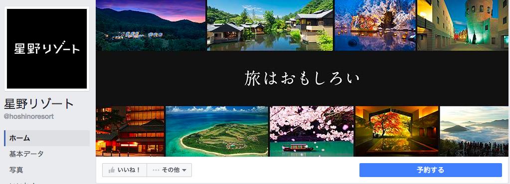 星野リゾートFacebookページ(2016年7月月間データ)