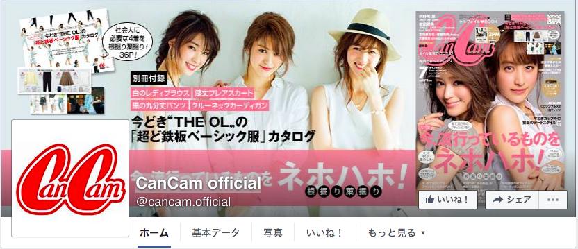 CanCam official Facebookページ(2016年5月月間データ)