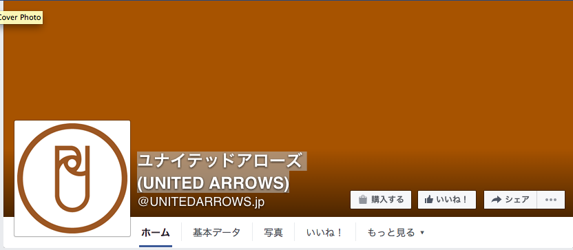 ユナイテッドアローズ (UNITED ARROWS)Facebookページ(2016年6月月間データ)