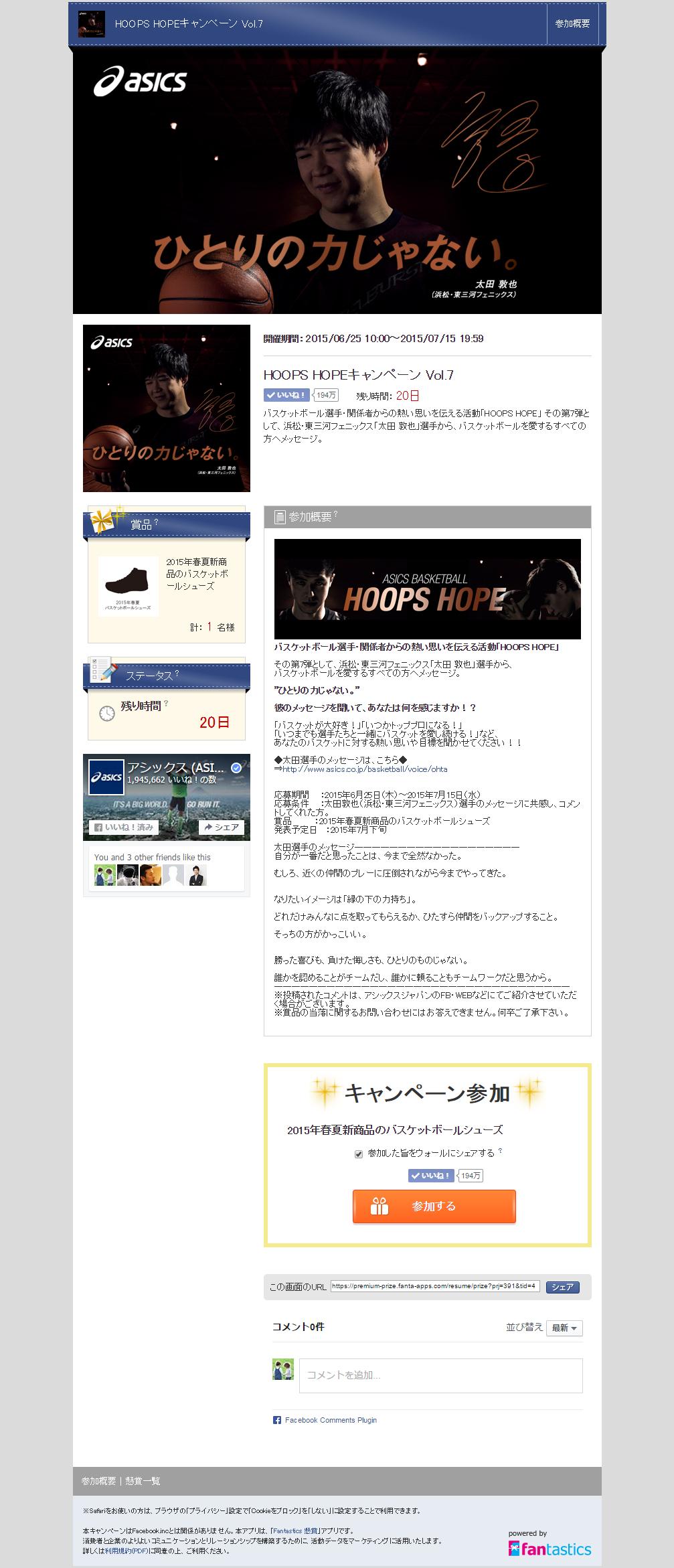 Fantastics「アンケート型」懸賞アプリ(アシックスジャパン株式会社様)