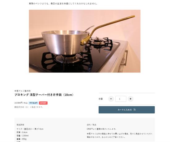 Craft003_R