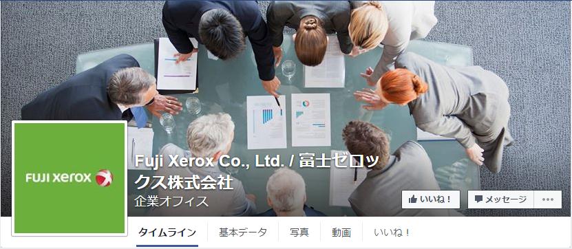 Fuji Xerox Co., Ltd. / 富士ゼロックス株式会社Facebookページ(2016年6月月間データ)