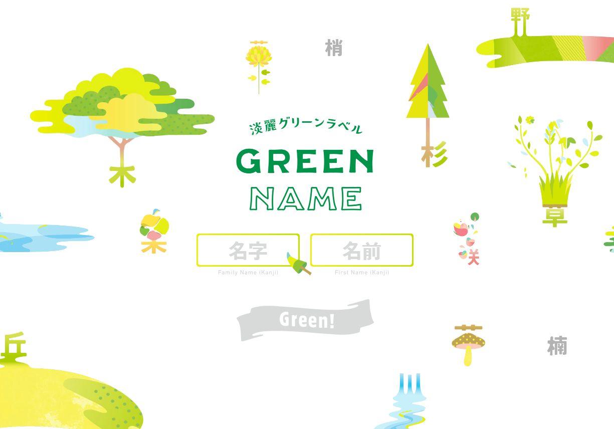 GREEN NAME