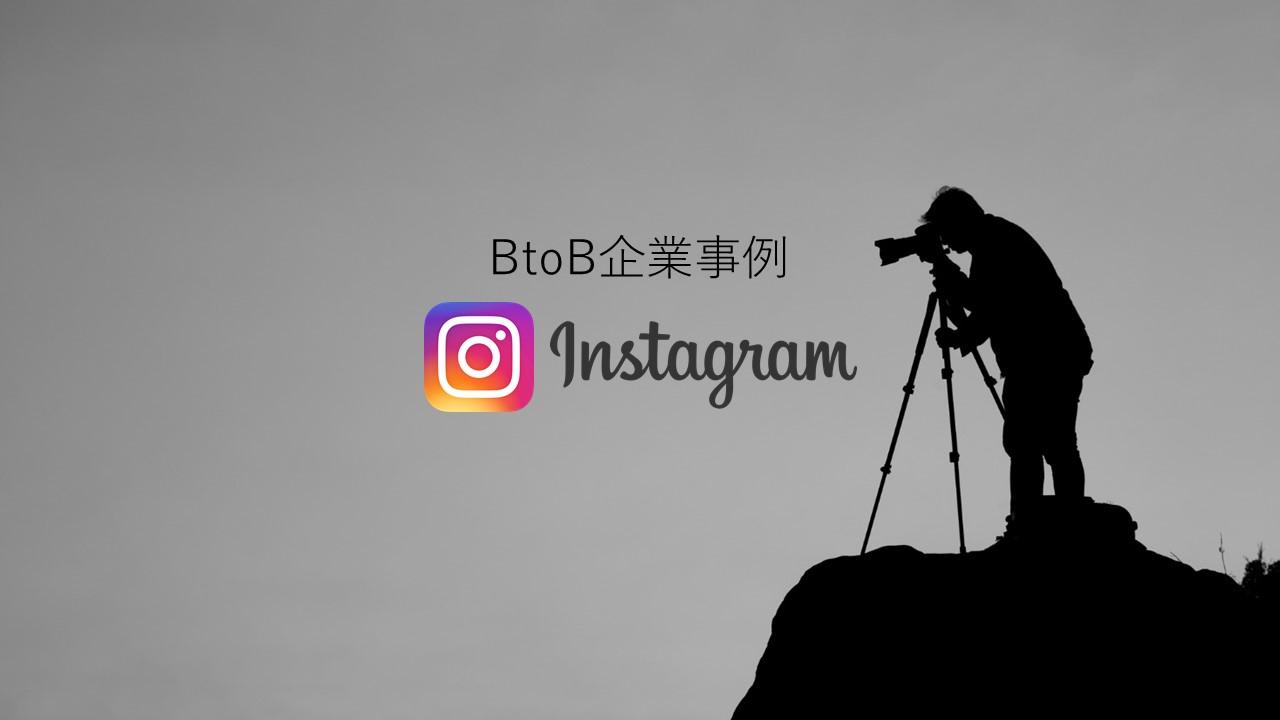 Instagram_b2b