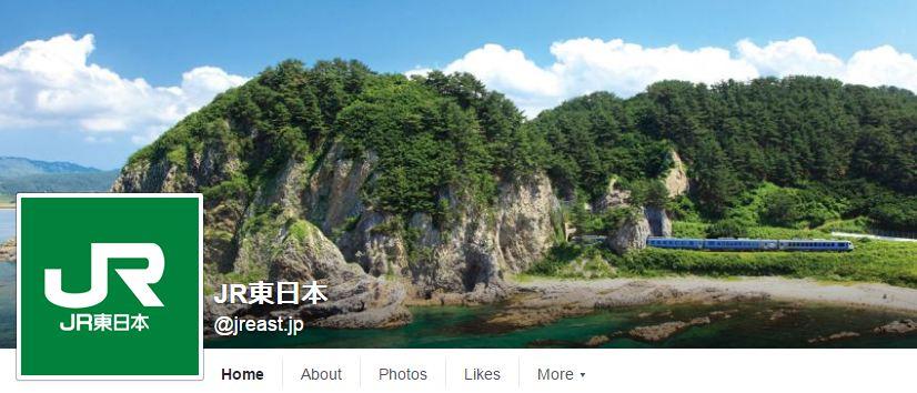 JR東日本 Facebookページ(2016年6月月間データ)