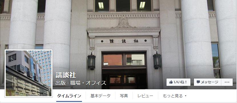 講談社Facebookページ(2016年4月月間データ)