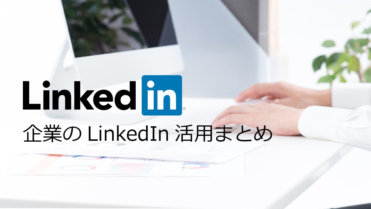 LinkedIn TOP