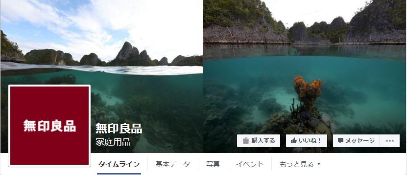 無印良品Facebookページ(2016年4月月間データ)