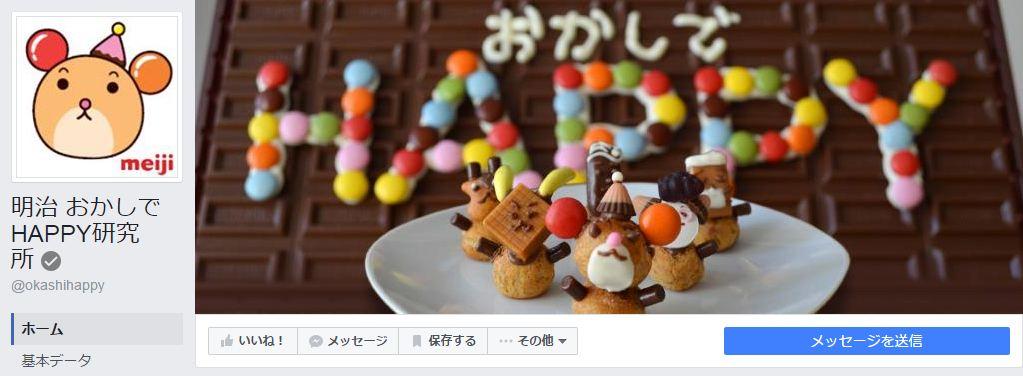 明治 おかしでHAPPY研究所Facebookページ(2016年8月月間データ)