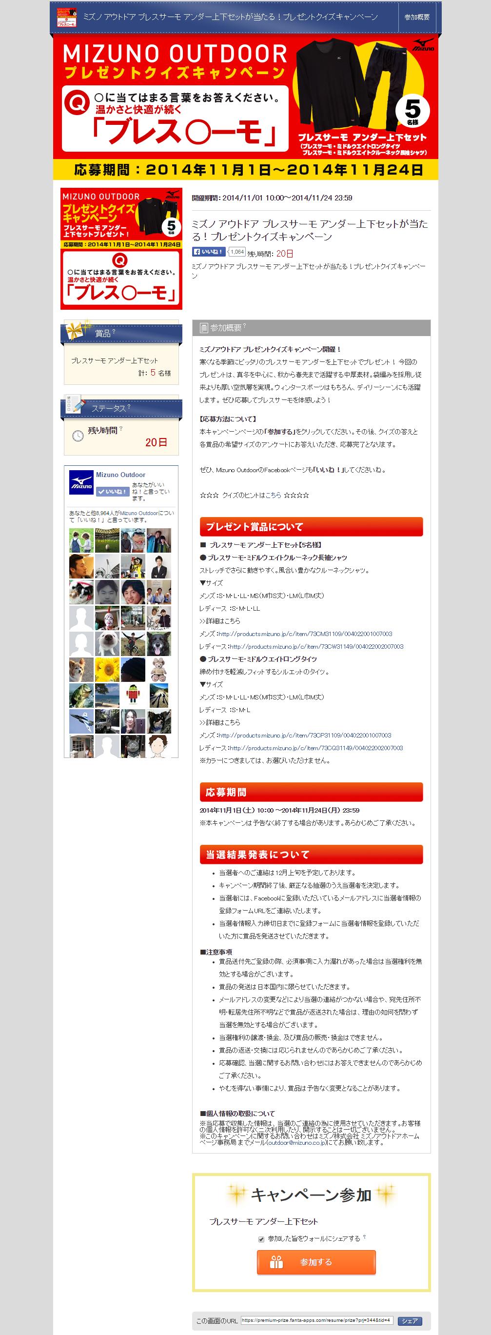 Fantastics「アンケート型」懸賞アプリ(ミズノ株式会社様)