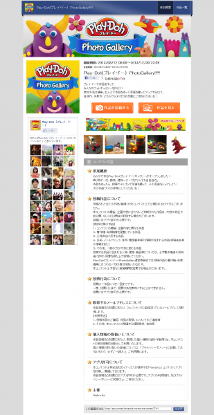 Fantastics 投稿コンテスト(Hasbro Inc.様)