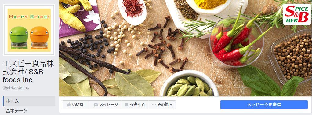 エスビー食品株式会社/ S&B foods Inc. Facebookページ(2016年8月月間データ)