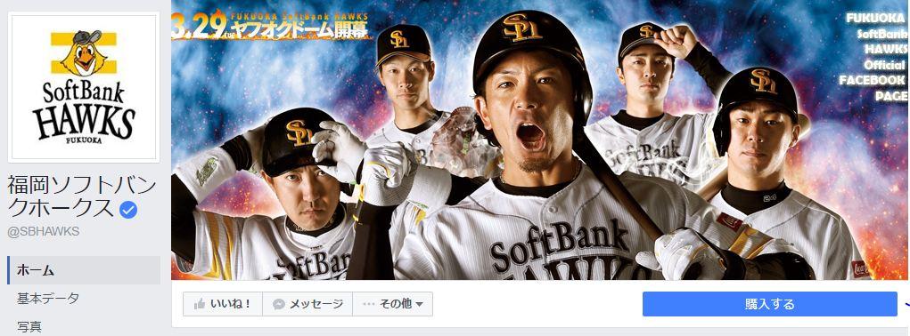 福岡ソフトバンクホークスFacebookページ(2016年7月月間データ)