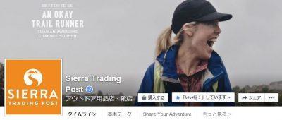sierra-trading-post1