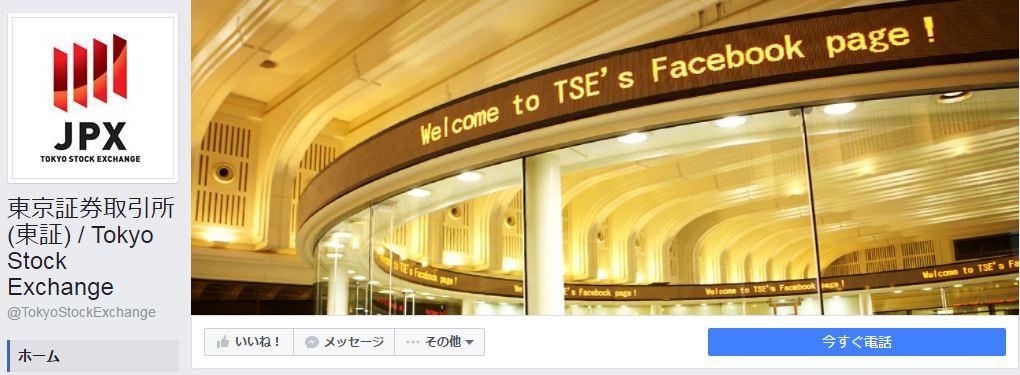東京証券取引所 (東証) / Tokyo Stock ExchangeFacebookページ(2016年6月月間データ)