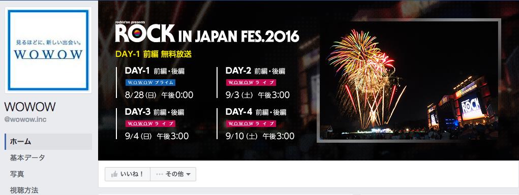 WOWOW Facebookページ(2016年7月月間データ)